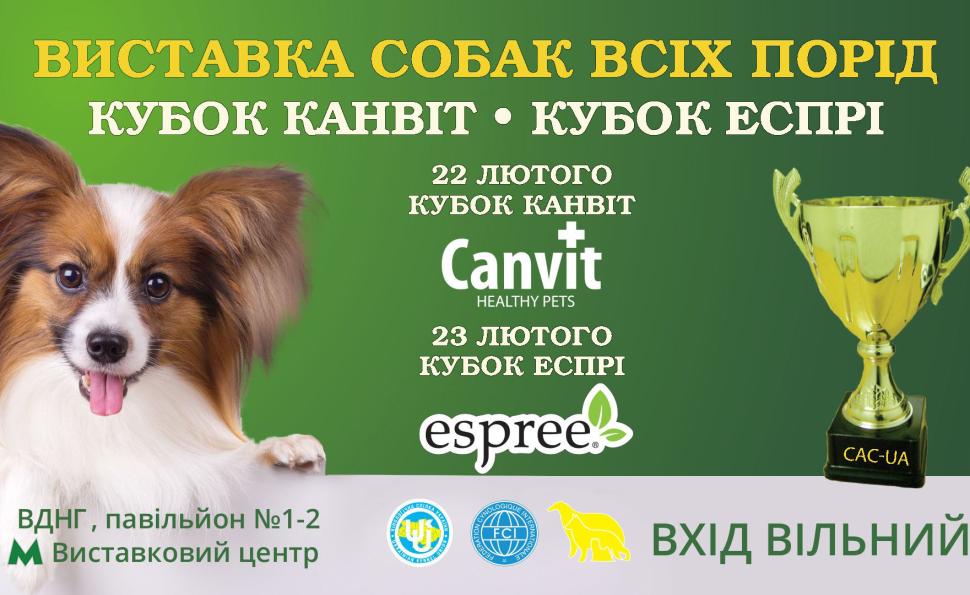 Національна виставка собак Кубок «Канвіт», Кубок «Еспрі» - 2020