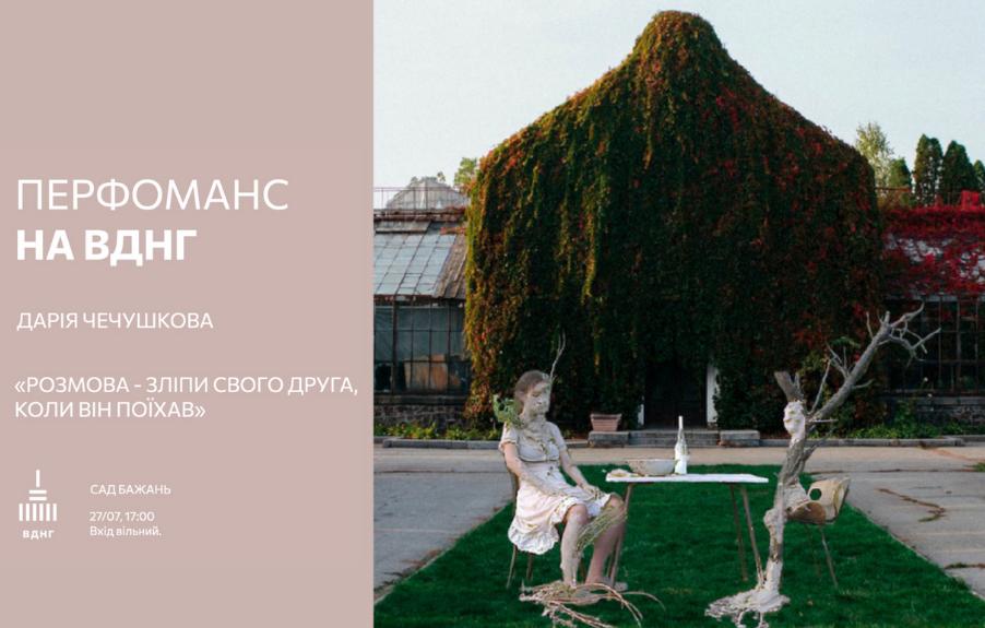 «Зліпи свого друга, коли він поїхав» перфоманс Дарії Чечушкової