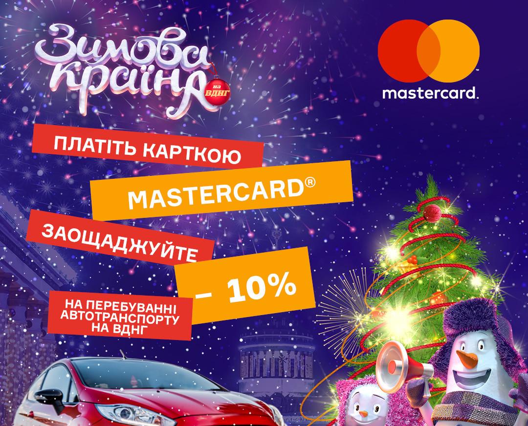 Заощаджуйте з Mastercard на ВДНГ!