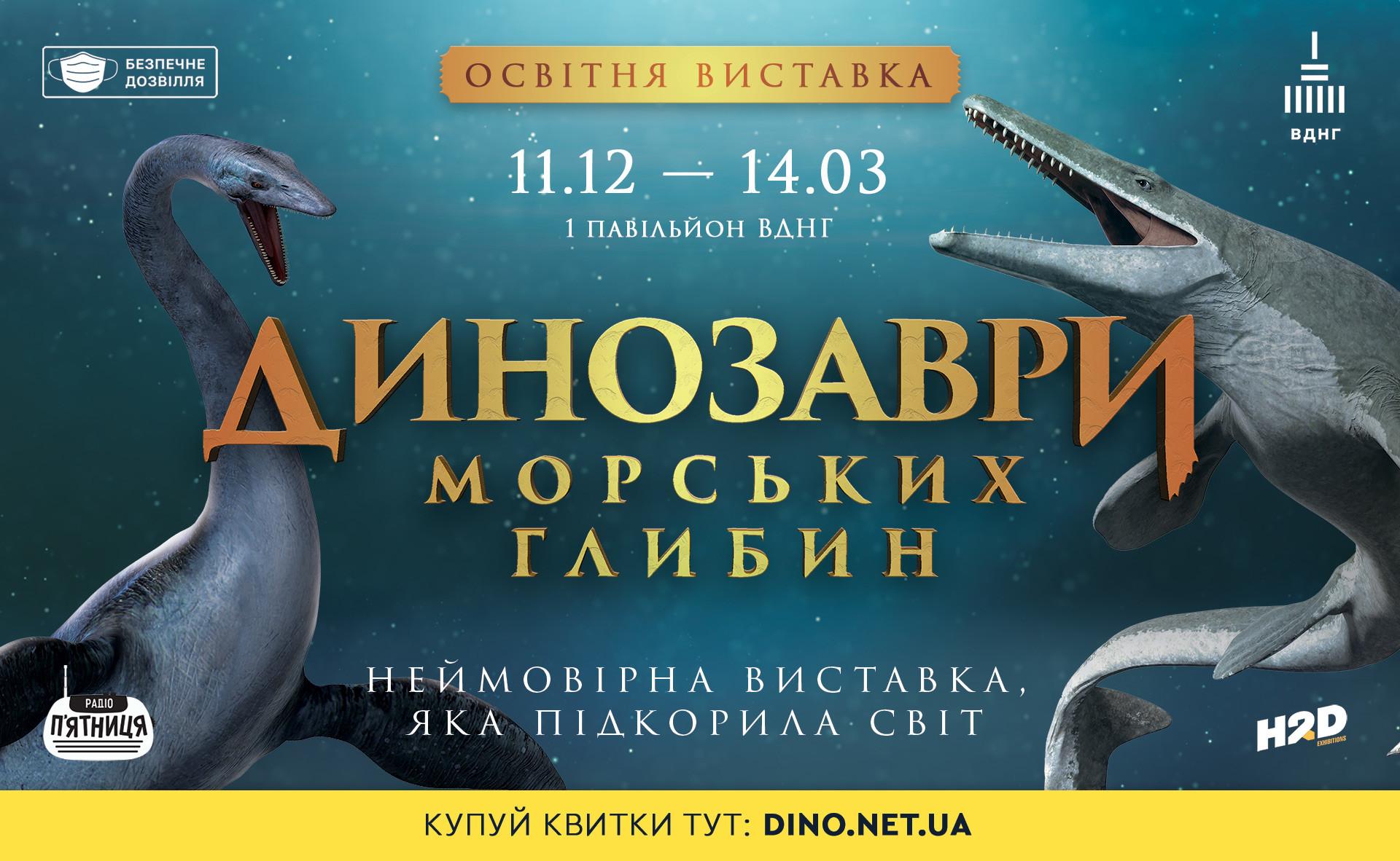 Інтерактивно-освітня виставка «Динозаври морських глибин»
