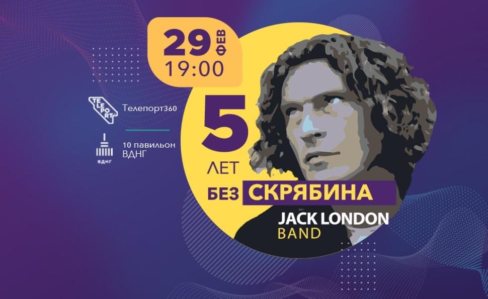 5 років без Скрябіна - Jack London Band