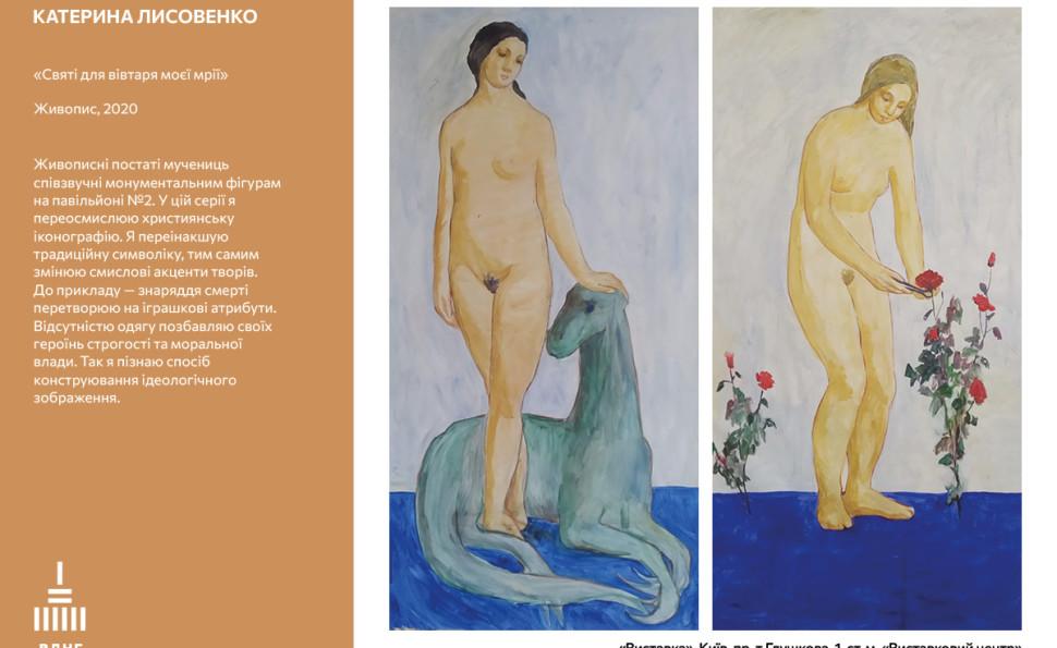 Екскурсії про мистецтво на ВДНГ від Євгенії Моляр