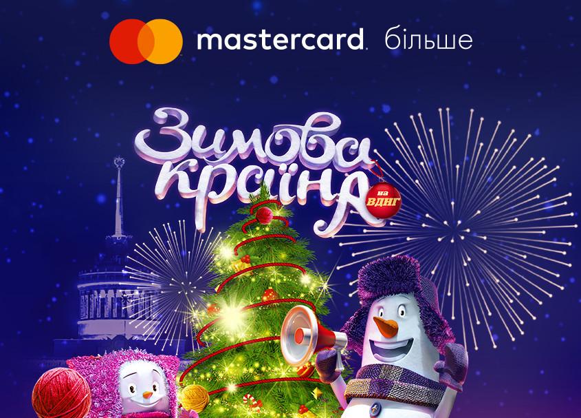 Вигравайте комплексні запрошення на зимові розваги ВДНГ разом з Mastercard більше