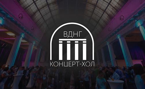 Концерт-Хол ВДНГ