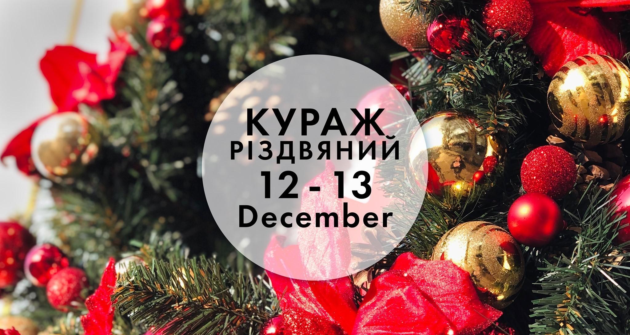 Різдвяний Кураж