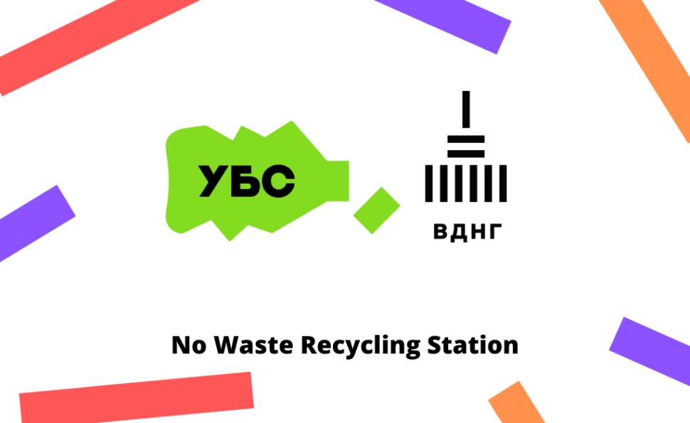 Підписання меморандуму про партнерство з Україна БЕЗ сміття