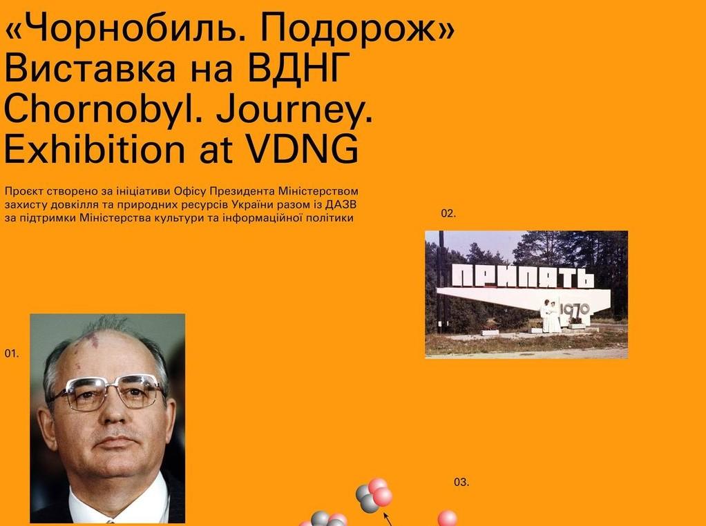 Мультимедійна виставка «Чорнобиль. Подорож»
