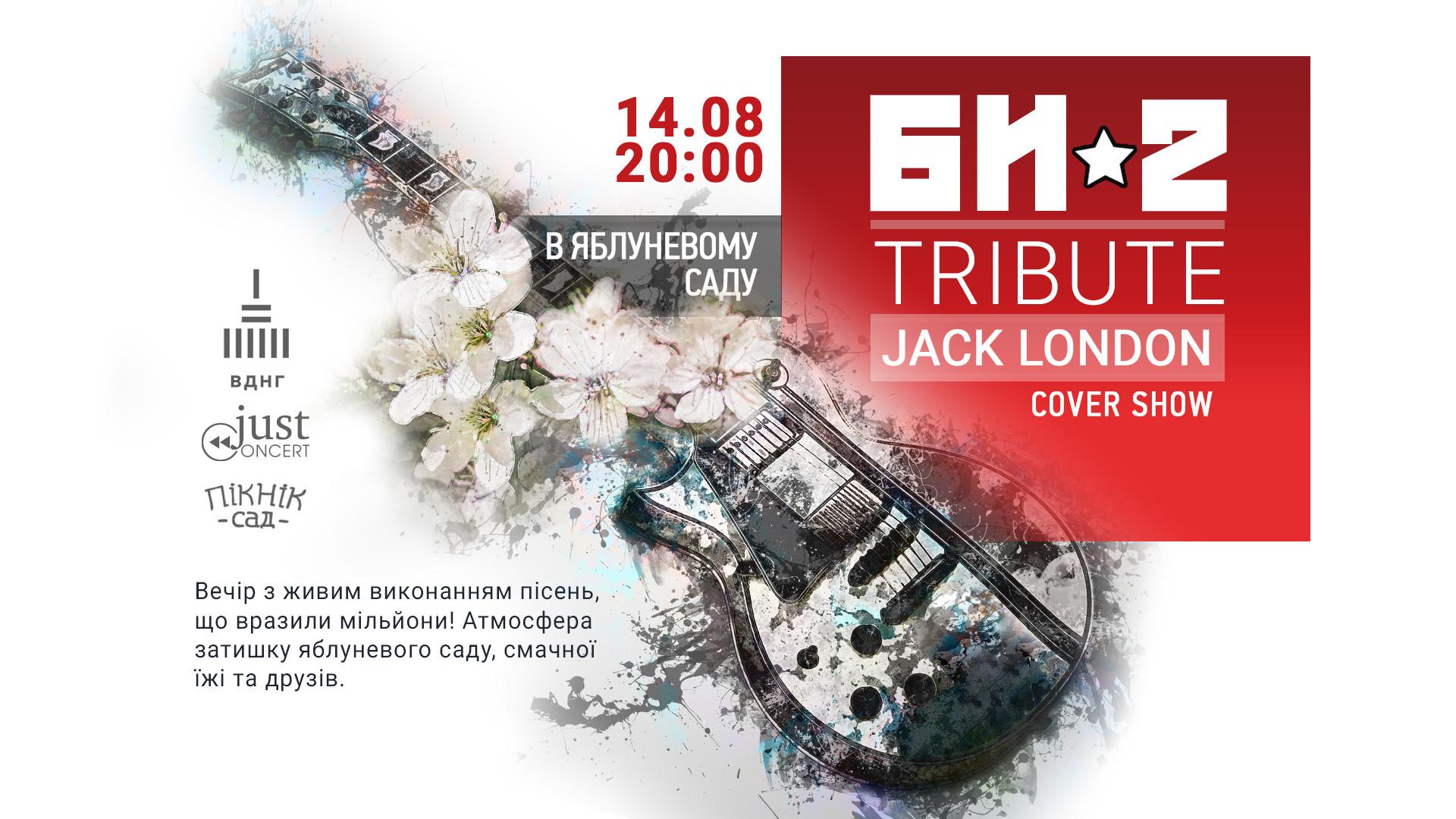 БИ2 Tribute Show