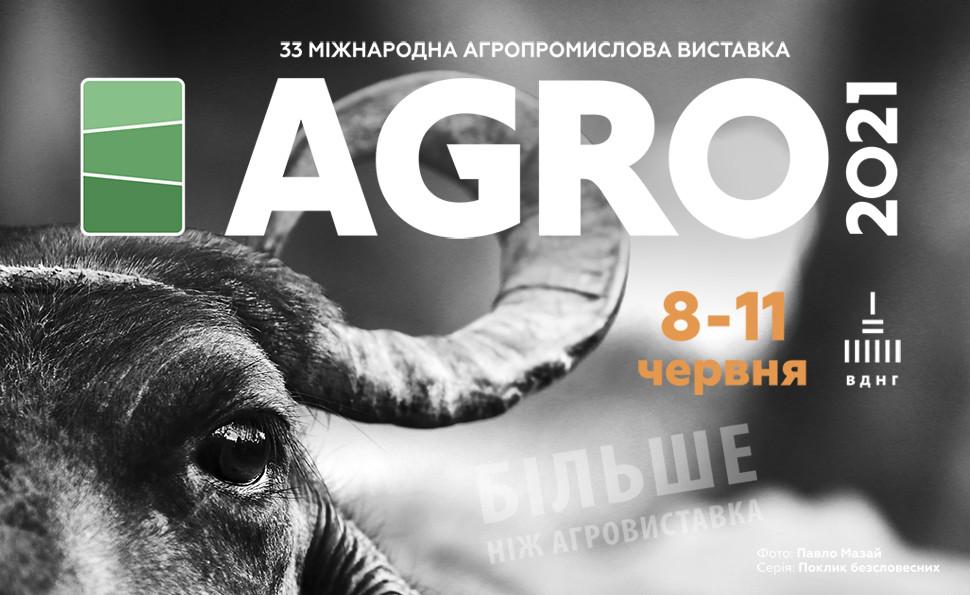 33-тя Міжнародна агропромислова виставка «АГРО-2021»