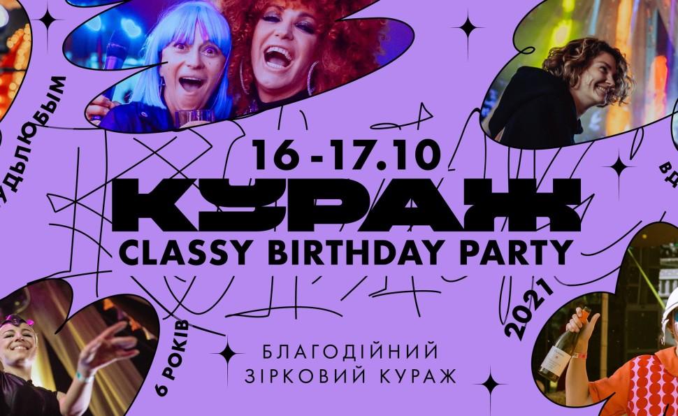 КУРАЖ CLASSY BIRTHDAY PARTY