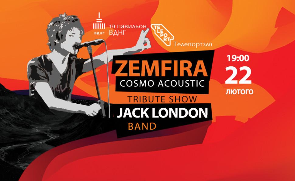 У Teleport360 відбудеться tribute show «Zemfira cosmo acoustic»