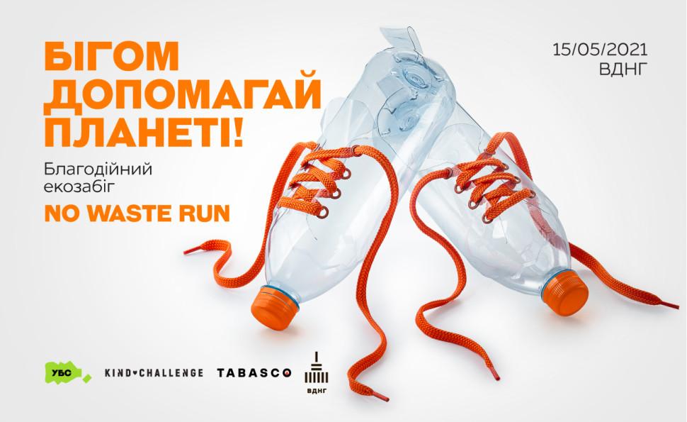 «Бігом допомагай планеті!»: антисміттєвий забіг No Waste Run на ВДНГ!