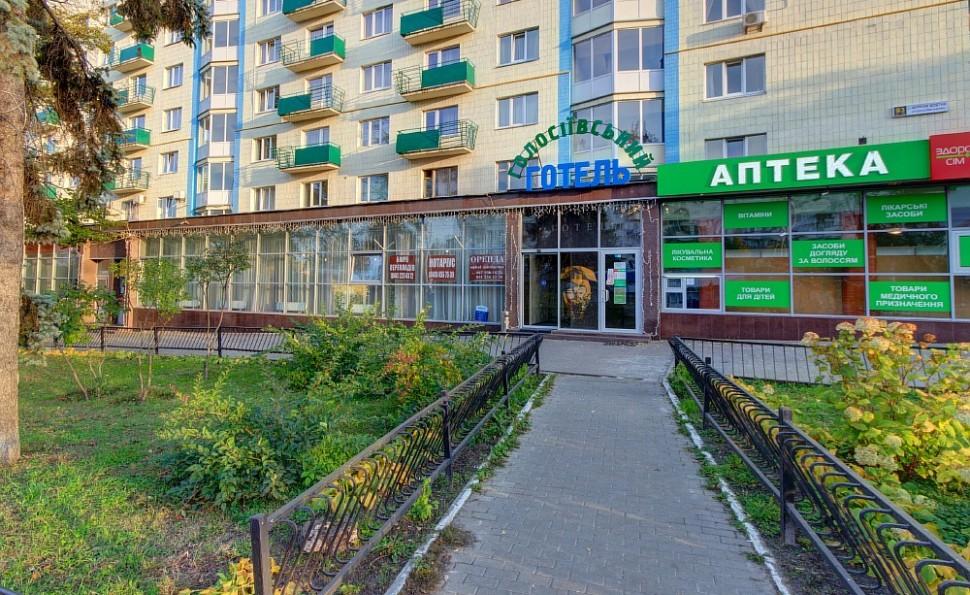 Готель Голосіївський***