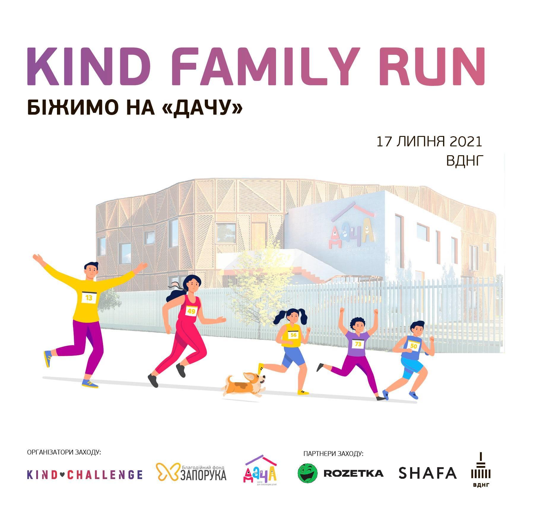 Благодійний сімейний забіг Kind Family Run