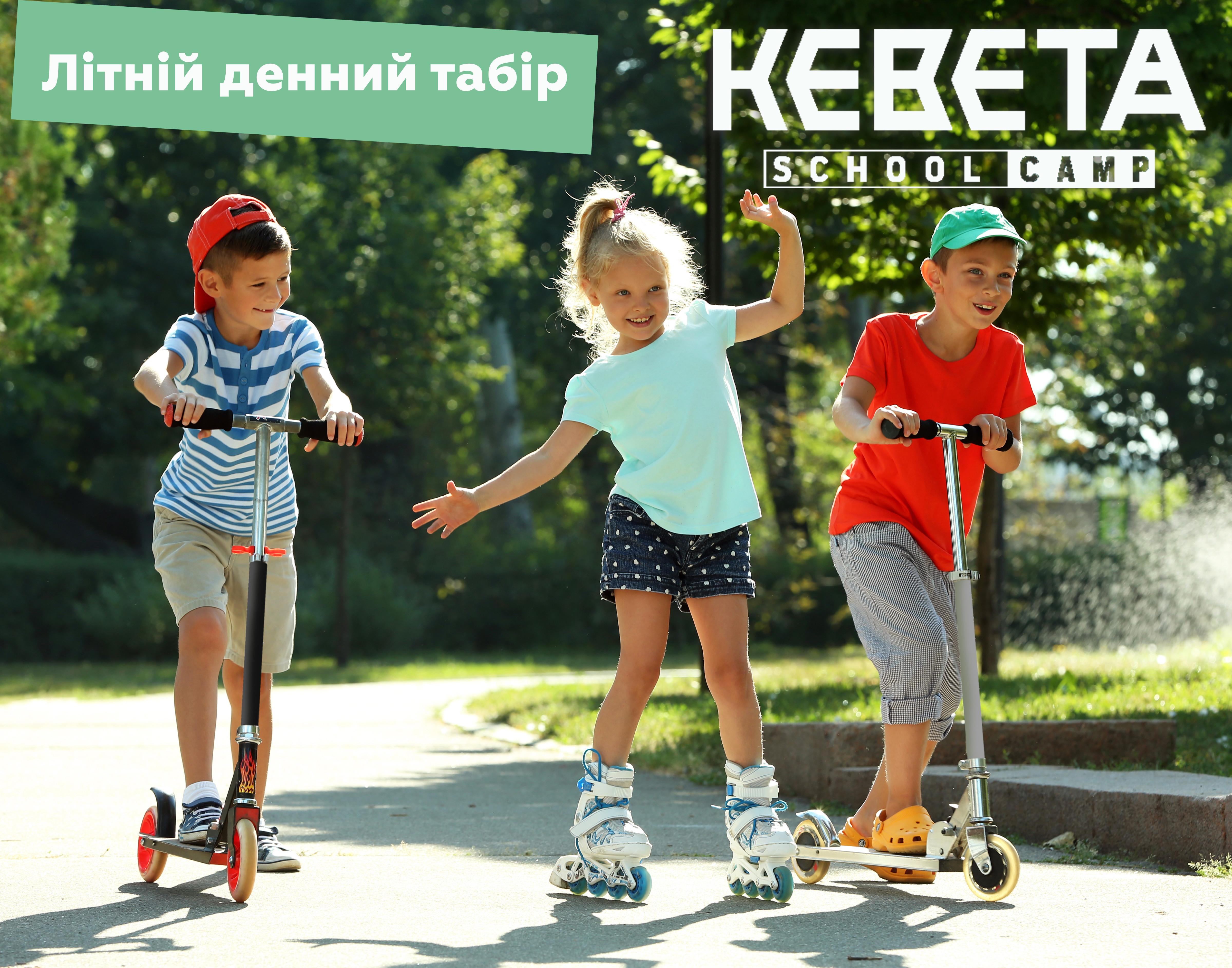 Табір для активних та допитливих дітей Kebeta Camp
