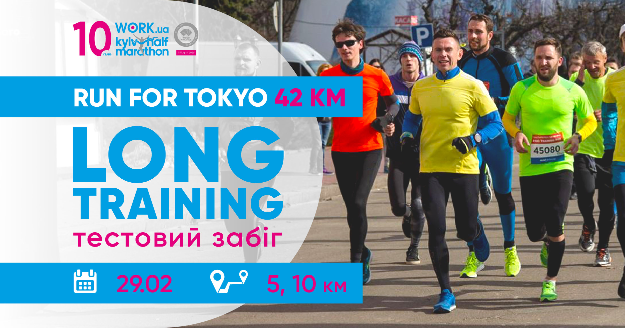 Забіг Run for Tokyo Long Training 5, 10, 42 km