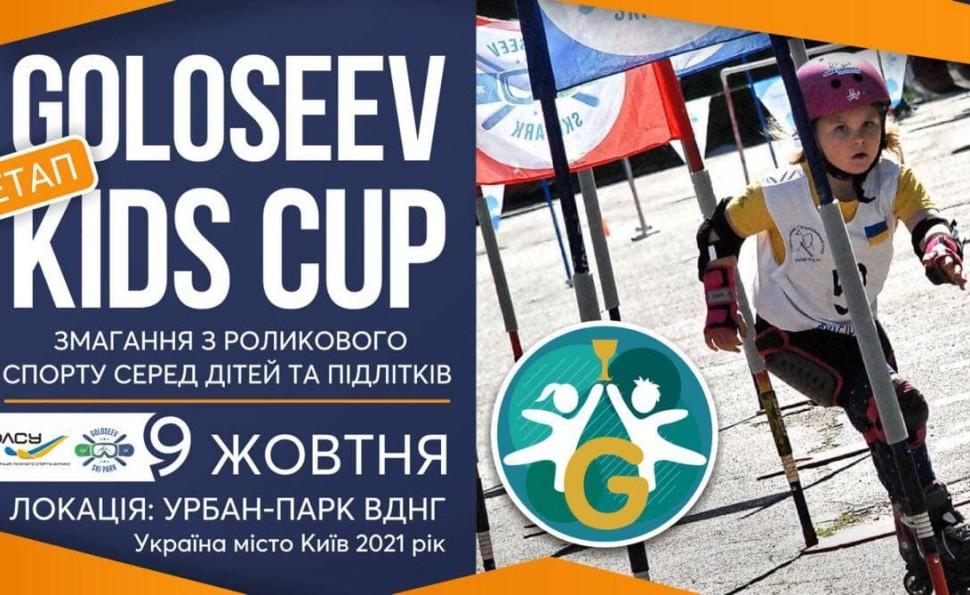 GOLOSEEV KIDS CUP -2021