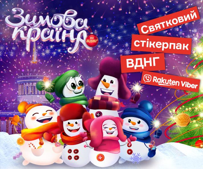 Зустрічайте святковий стікерпак ВДНГ зі сніговиками!