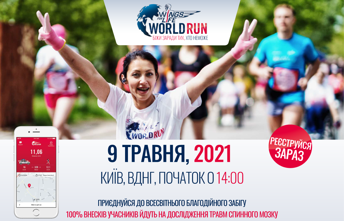 Благодійний забіг Wings for Life World Run