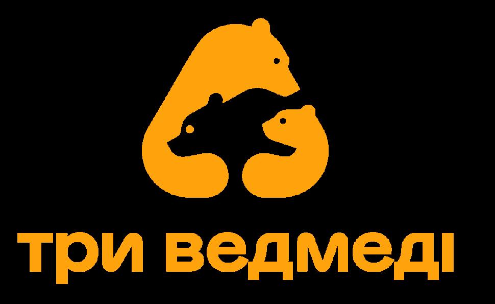 Три медведі