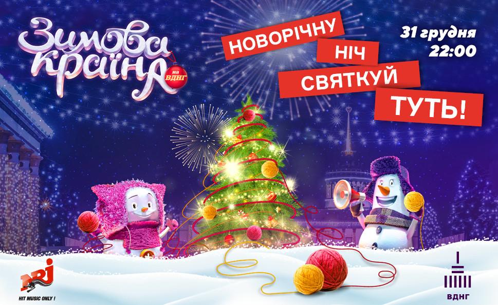 Новий рік просто неба на ВДНГ!