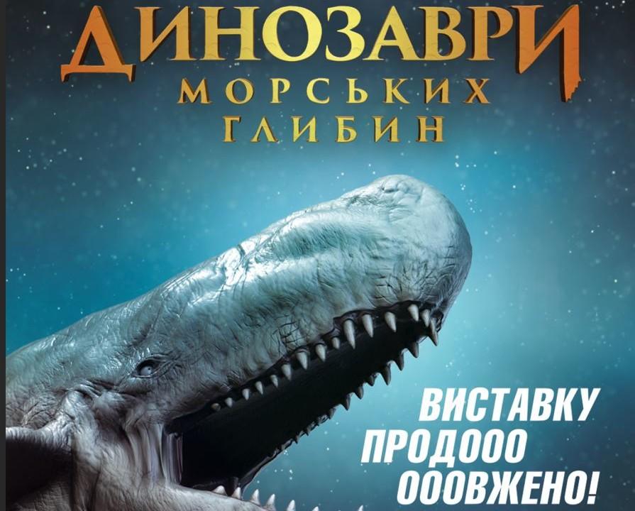 Наукову експозицію «Динозаври морських глибин» продовжено до 2 травня!
