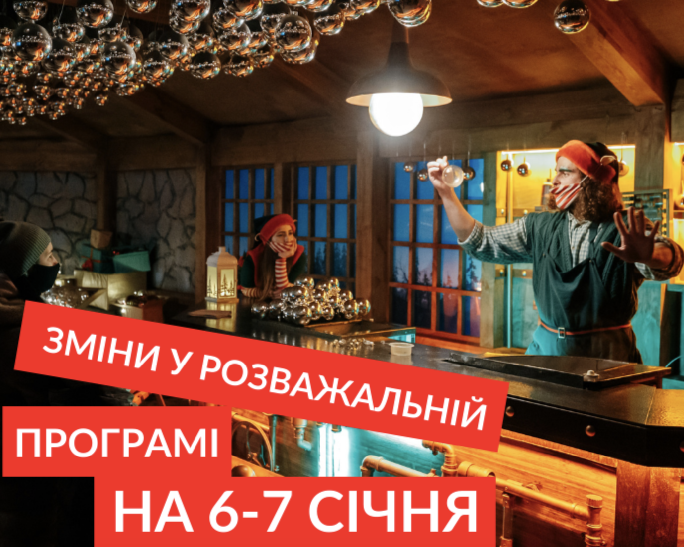 Розважальна програма на Різдво!