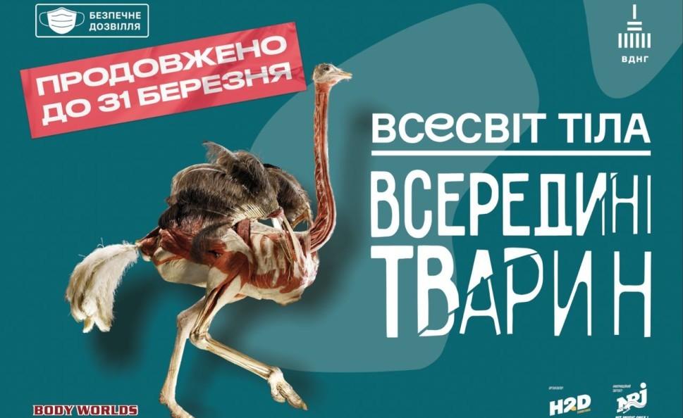 """Виставку """"Всесвіт тіла: Всередині тварин"""" продовжено до 31 березня!"""